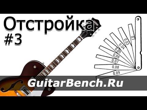Верхний порожек высота струн отстройка - Отстройка гитары