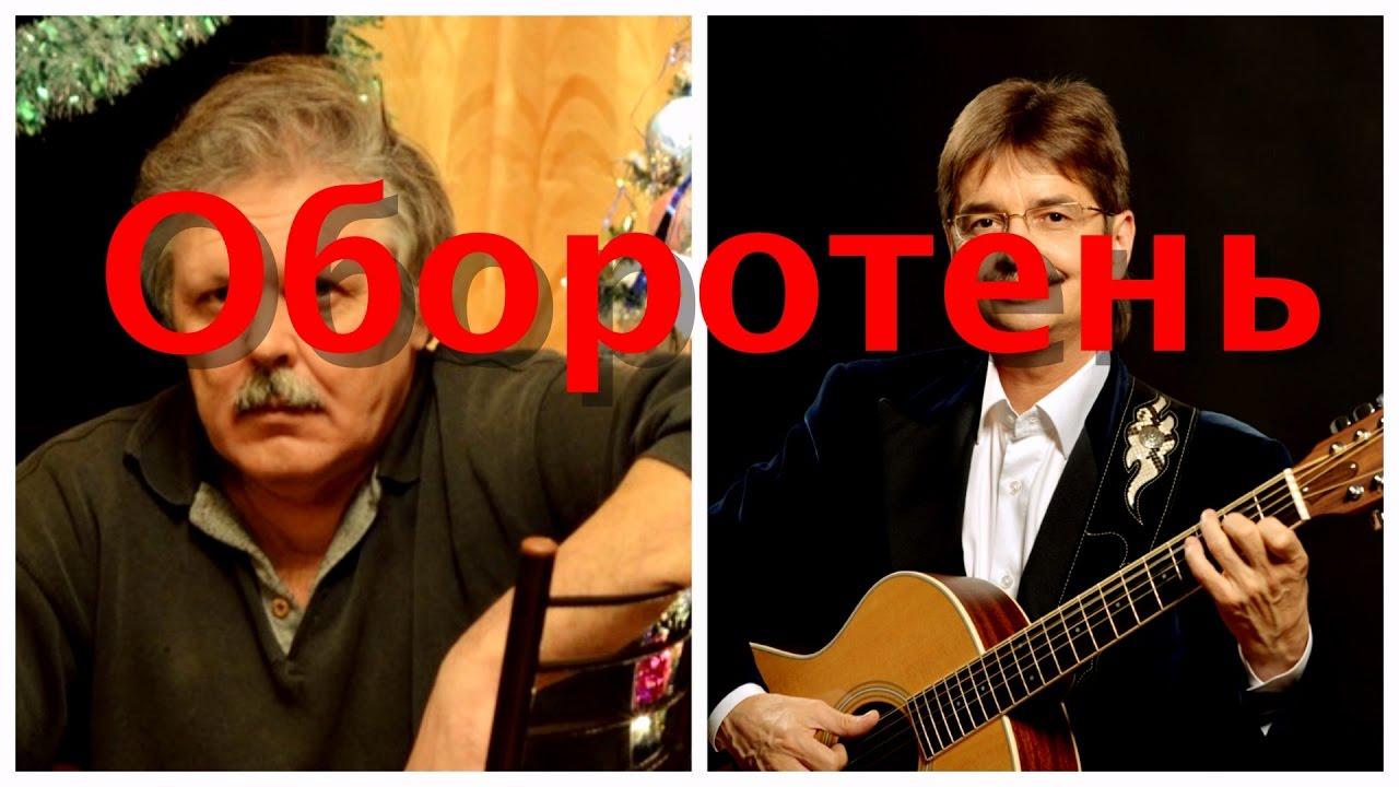 Виктор Третьяков - 'Оборотень' (Владимир Рогачев cover)