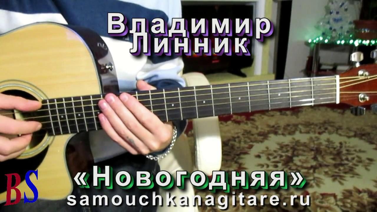 Владимир Линник - Новогодняя (Кавер)Тональность ( С ) Как играть на гитаре песню