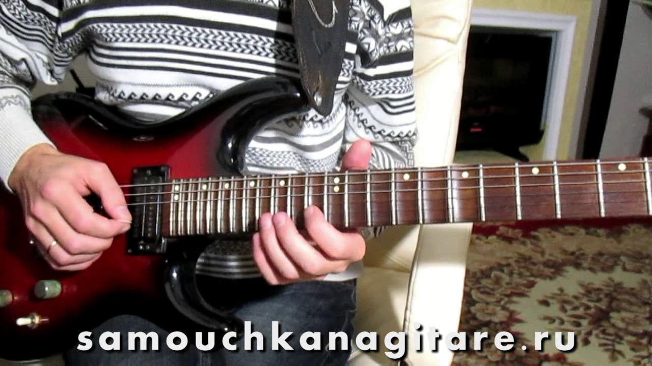 Владимир Линник - Один на один (Кавер) Тональность ( Еm ) Как играть на гитаре песню