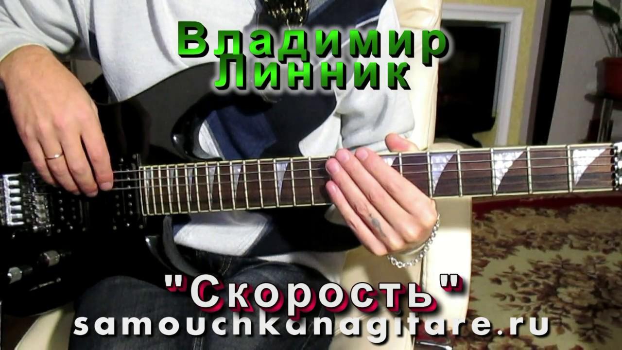 Владимир Линник - Скорость (Кавер)Тональность ( Еm )