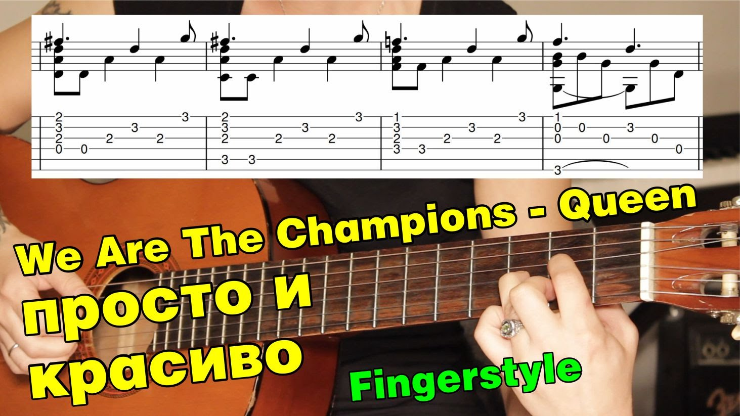 We Are The Champions (Queen) - разбор на гитаре fingerstyle