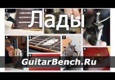 Замена ладов на гитаре — как поменять лады — refretting