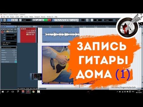 Запись и обработка акустической гитары в дом. условиях (часть 1)