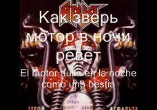 Ария — Герой Асфальта Aria — Geroy asfalta (Letras Ruso — Español)