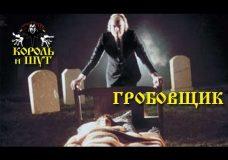 fanvideoblog.ru Король и Шут — Гробовщик