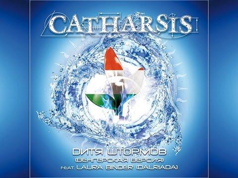Catharsis - Дитя Штормов (feat. Laura Binder (Dalriada))