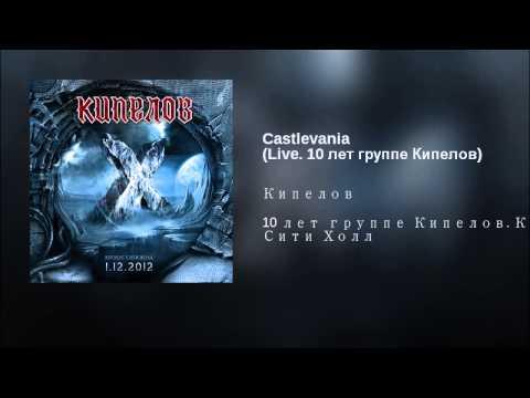 Castlevania (Live. 10 лет группе Кипелов)