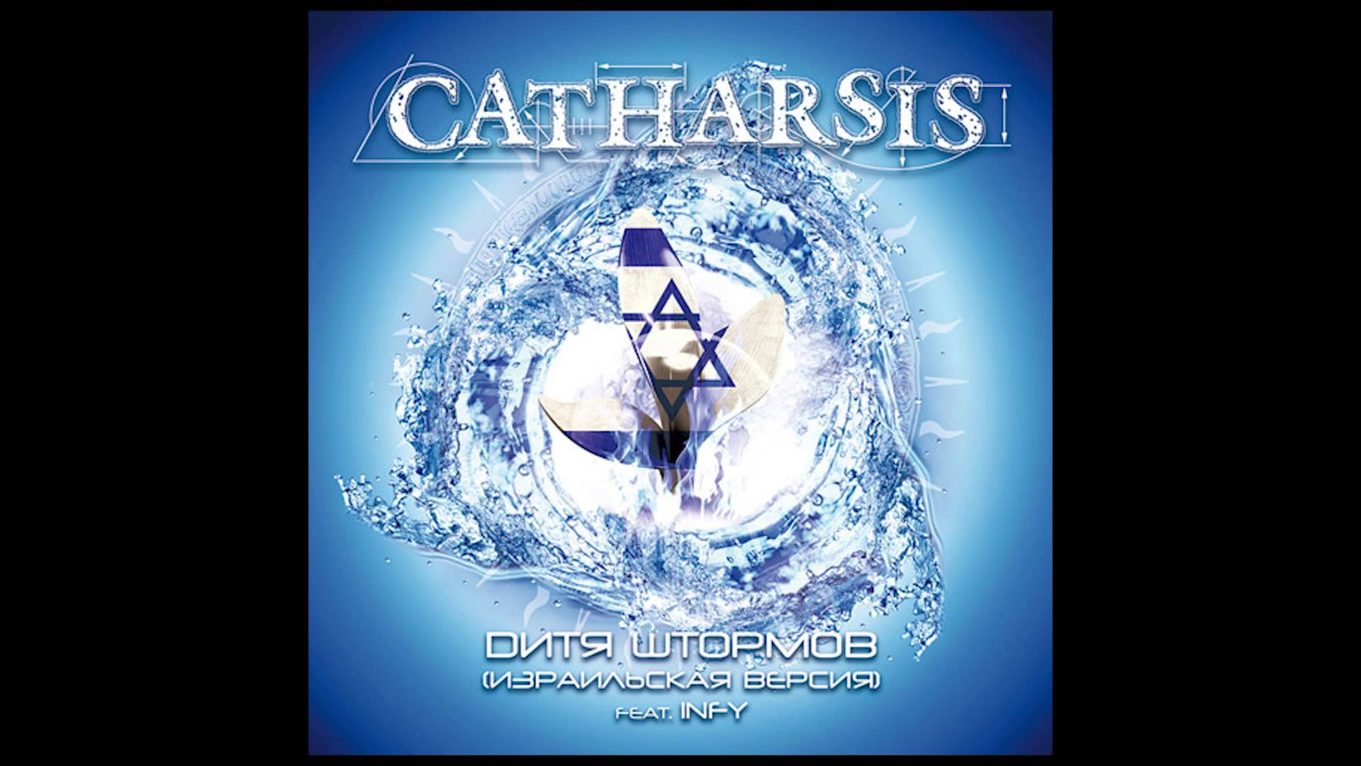 Catharsis - Child of Storms (Дитя штормов) ft. Infy