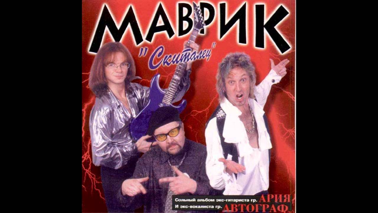 Mavrick - 'The Race' Маврик - Гонка