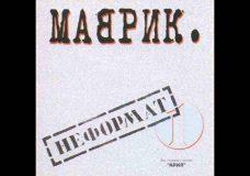 Mavrick 'Time' Маврик Время