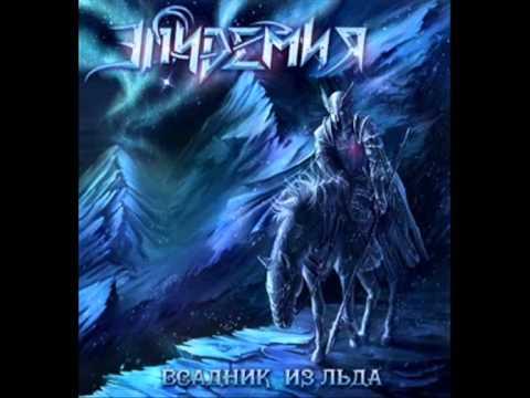 Epidemia - Charmed By Eyelashes