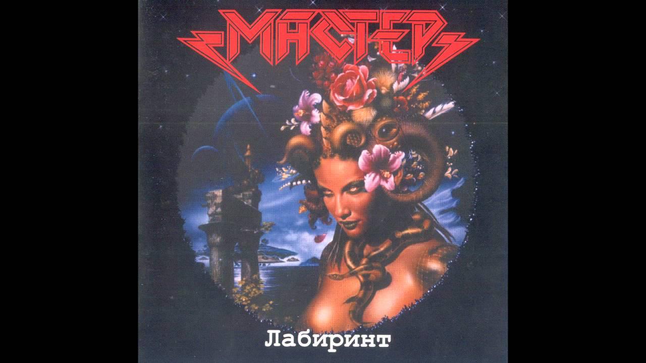 Master - 'Ram'