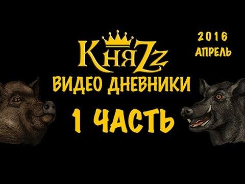 'КНЯZZ' - 1 ЧАСТЬ - СТУДИЙНЫЕ ВИДЕО ДНЕВНИКИ - 2016