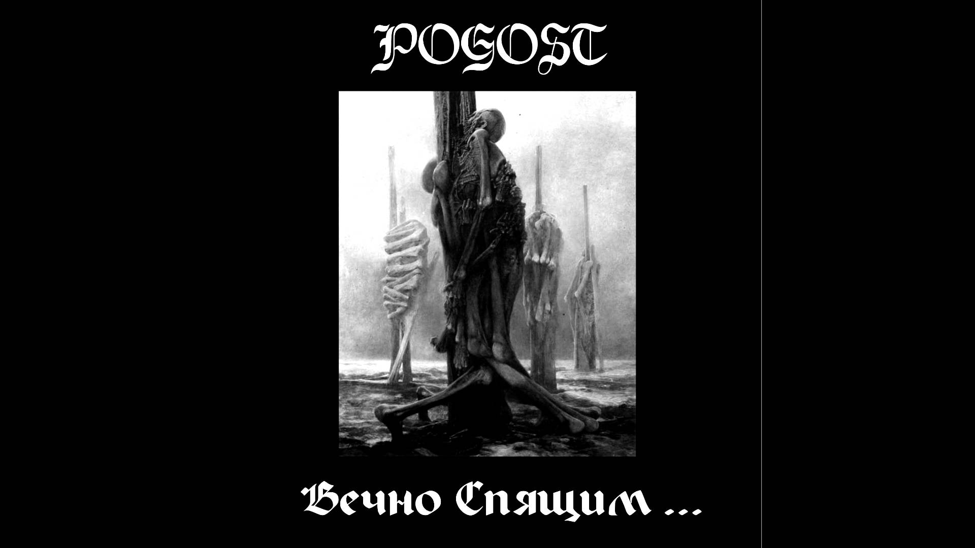 Pogost - Вечно Cпящим... (Full album HQ)