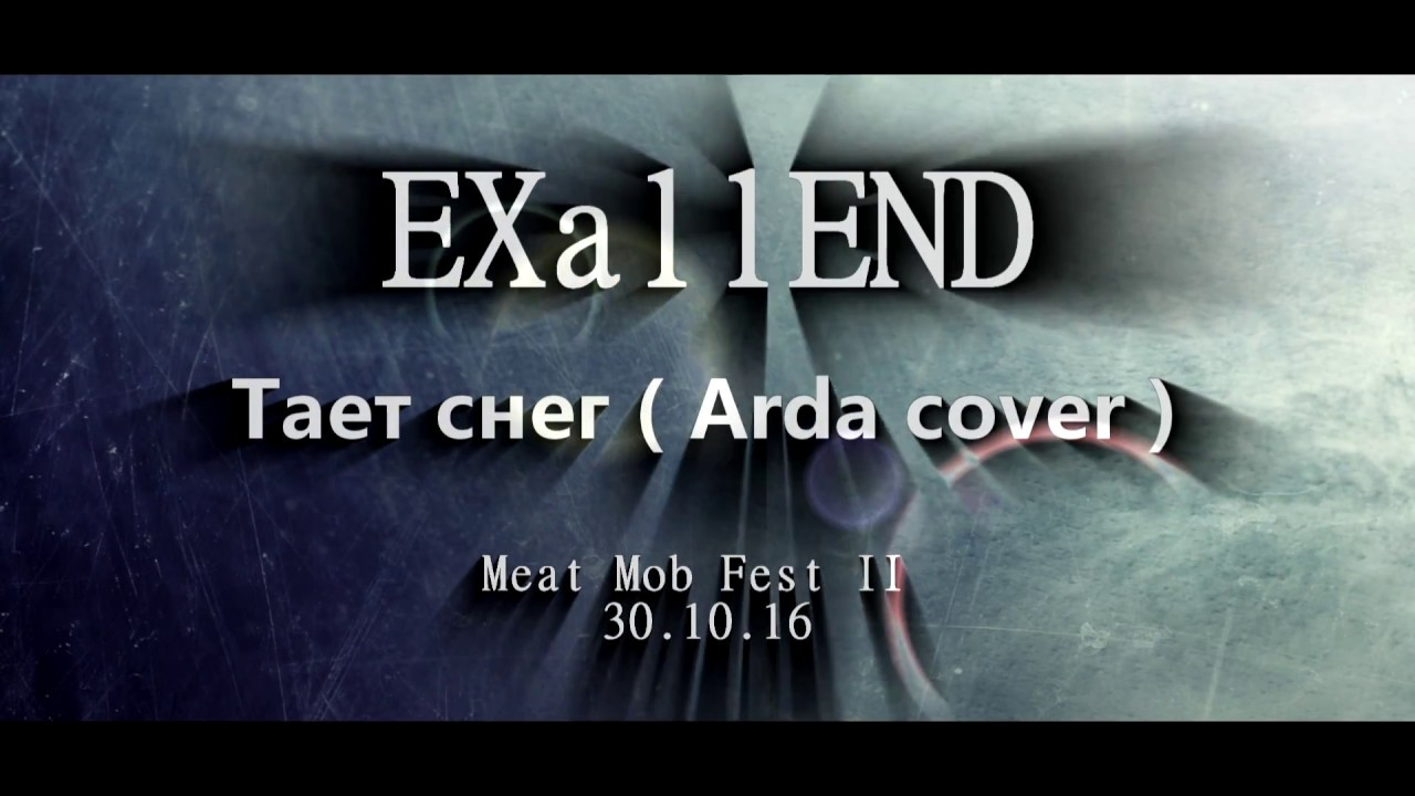 EXallEND - Тает снег (Arda cover, Live on Meat Mob Fest 2)