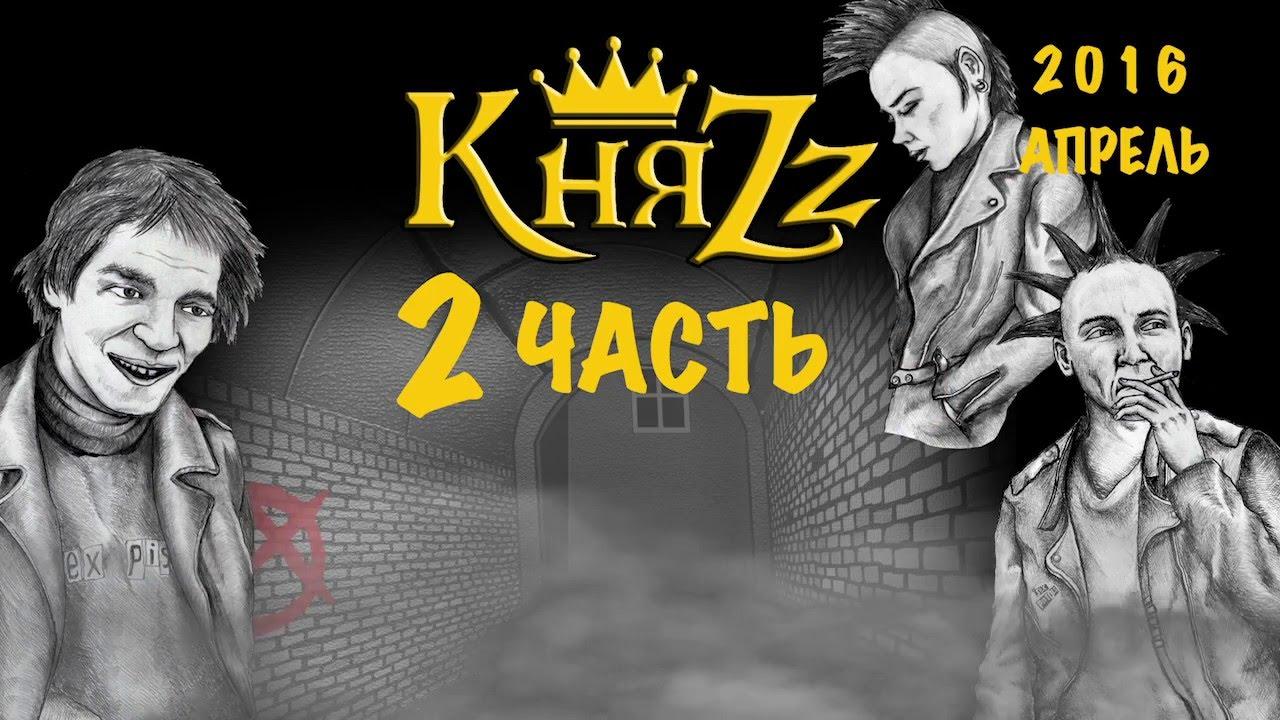 'КНЯZZ' - 2 ЧАСТЬ - СТУДИЙНЫЕ ВИДЕО ДНЕВНИКИ - 2016