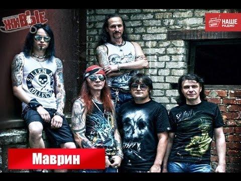 Живые Маврин (02.04.2014)