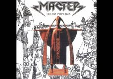 Master — 'I'm Fed Up'
