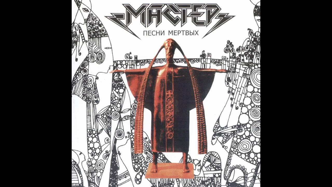 Master - 'I'm Fed Up'