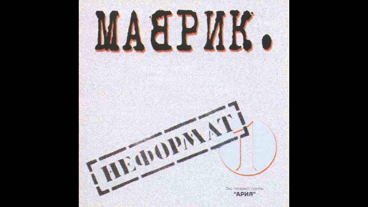 Mavrick 'Goodbye' Маврик До свидания