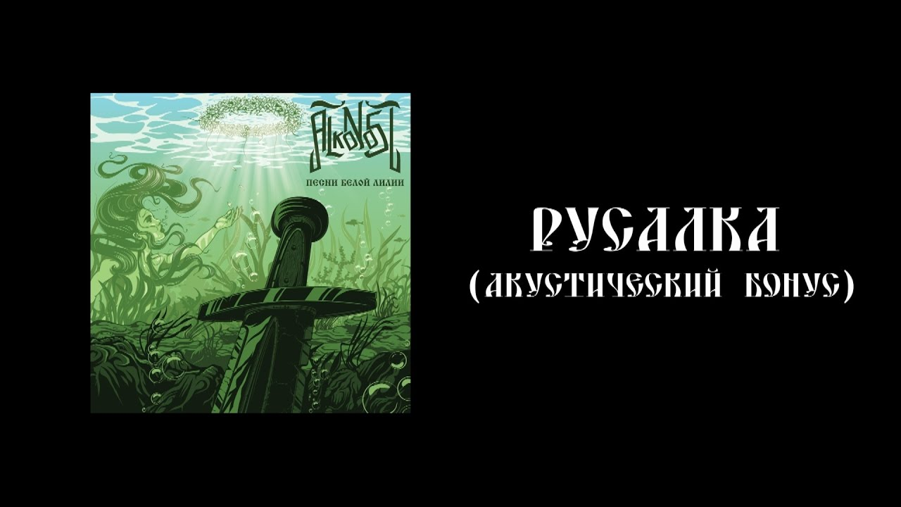 Alkonost - Русалка Acoustic Version (New song 2016)