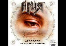 Ariya — 2000 i Odna Noch' Full Album