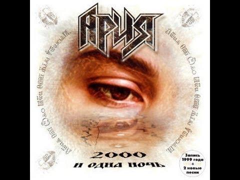 Ariya - 2000 i Odna Noch' Full Album