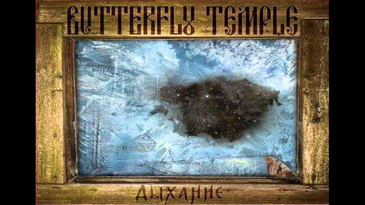 Butterfly Temple - Последнее дыхание