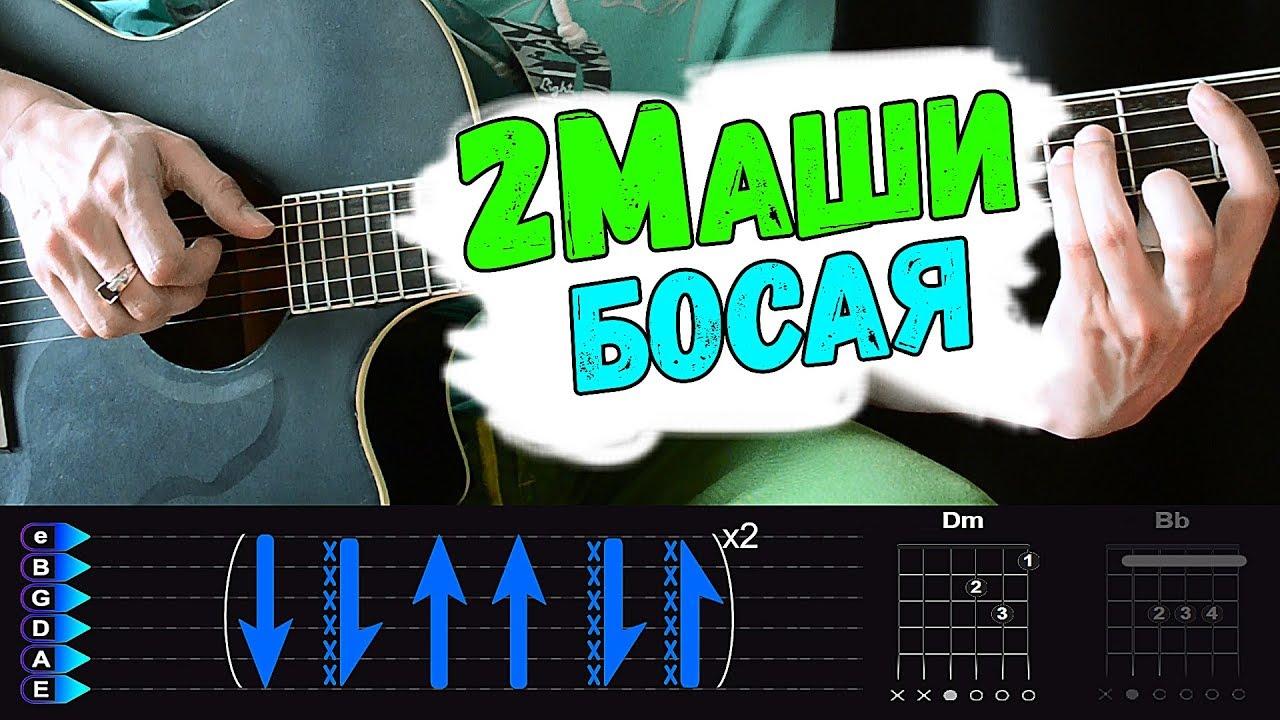 2 Маши - Босая на гитаре разбор от Гитар Ван