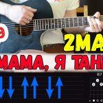 2 Маши — Мама, Я Танцую на гитаре БЕЗ БАРРЭ. Разбор от Гитар Ван