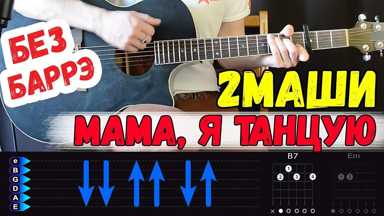 2 Маши - Мама, Я Танцую на гитаре БЕЗ БАРРЭ. Разбор от Гитар Ван