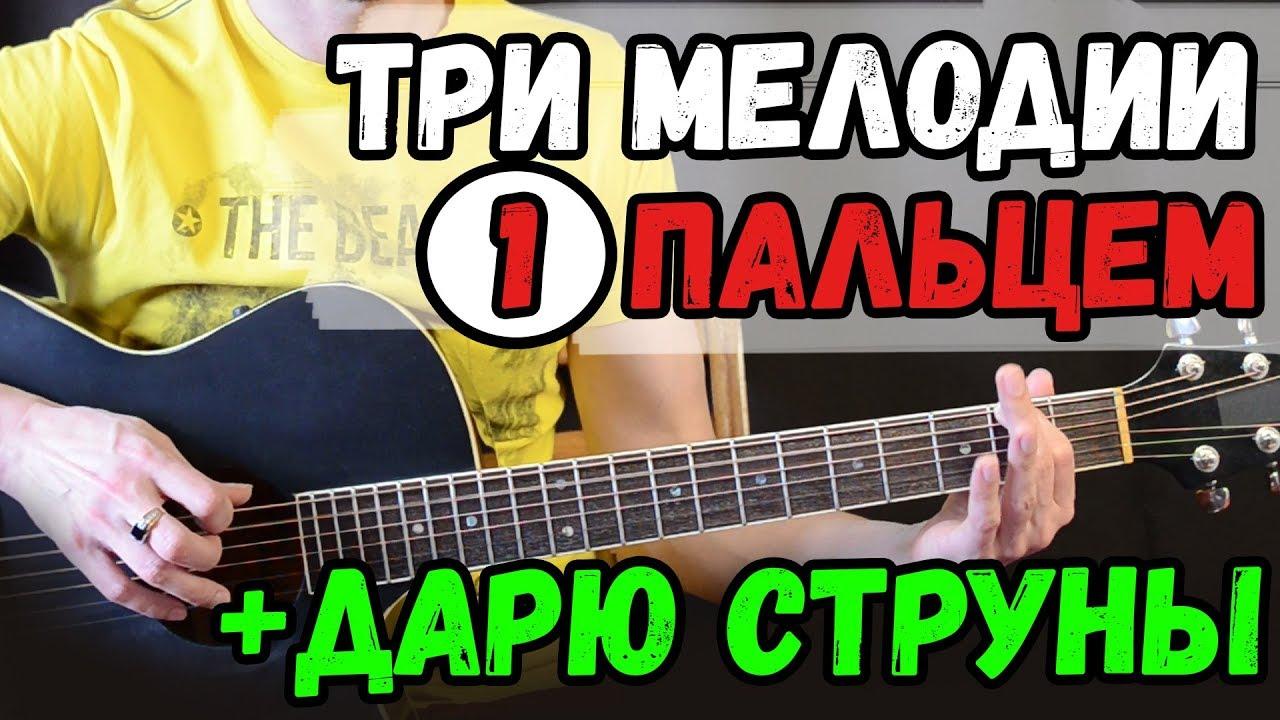 3 супер мелодии 1-м пальцем на гитаре ДАРЮ СТРУНЫ