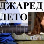 30 Seconds to Mars - Was it a Dream как играть на гитаре. Видеоурок