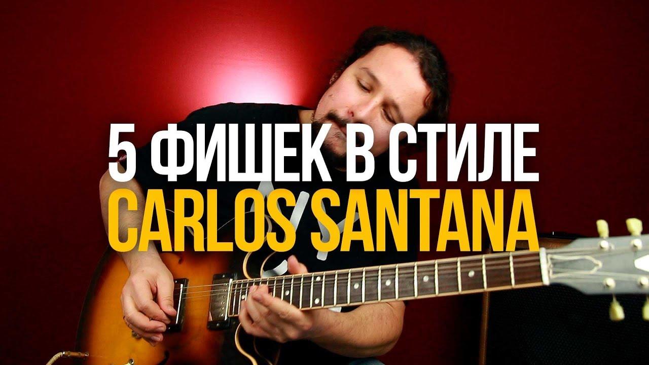 5 фирменных фишек Карлоса Сантаны Carlos Santana