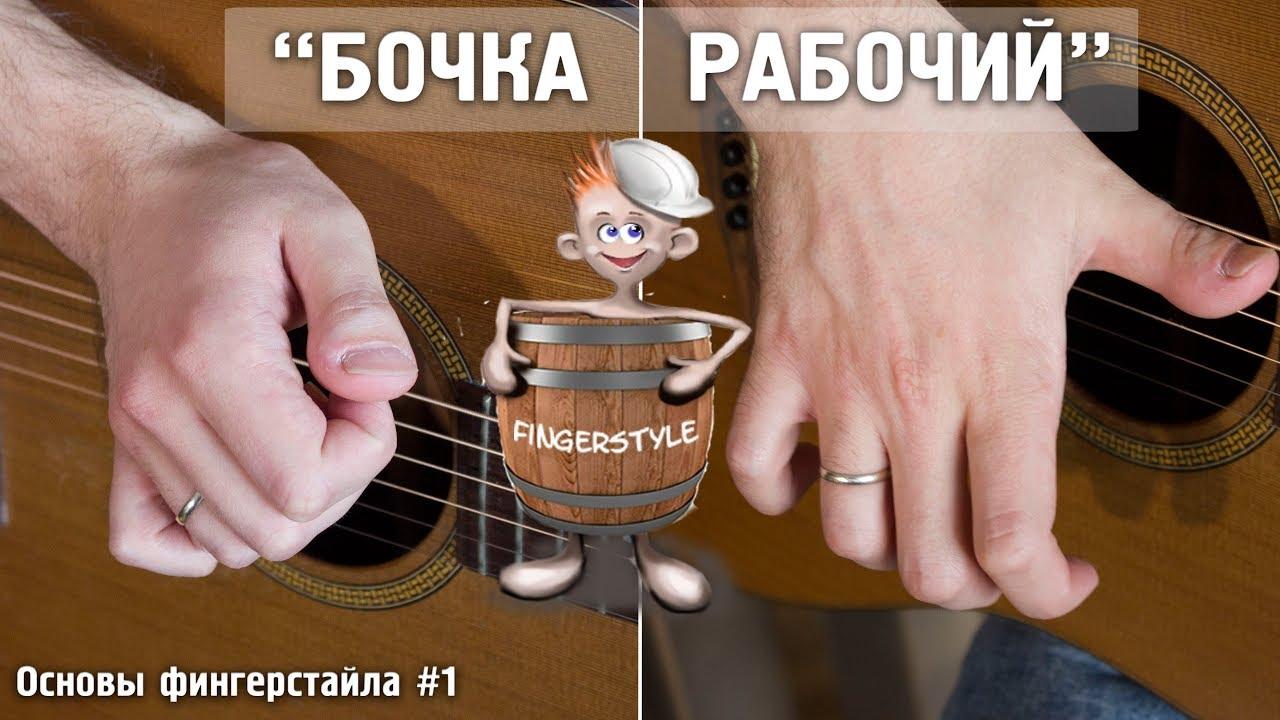 'БОЧКАРАБОЧИЙ' на гитаре Основы фингерстайла1