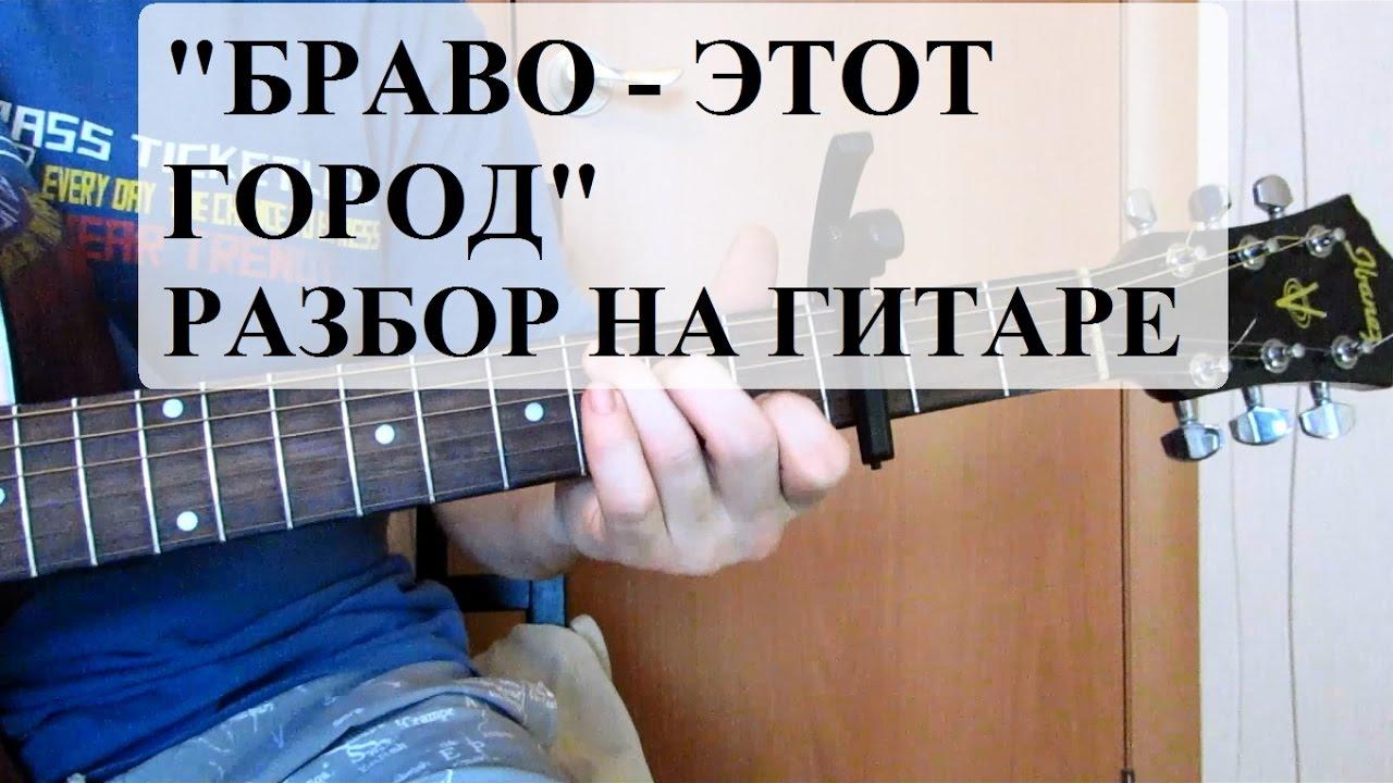 'Браво - Этот город' как играть на гитаре. Видеоурок