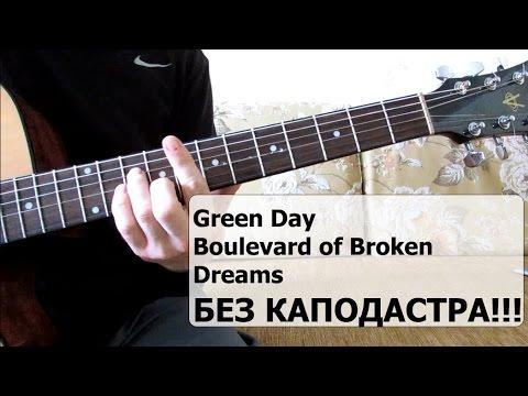 'Green Day - Boulevard of Broken Dreams' как играть на гитаре БЕЗ КАПОДАСТРА