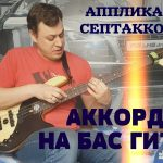 Аккорды на Бас Гитаре — Аппликатуры Септаккордов