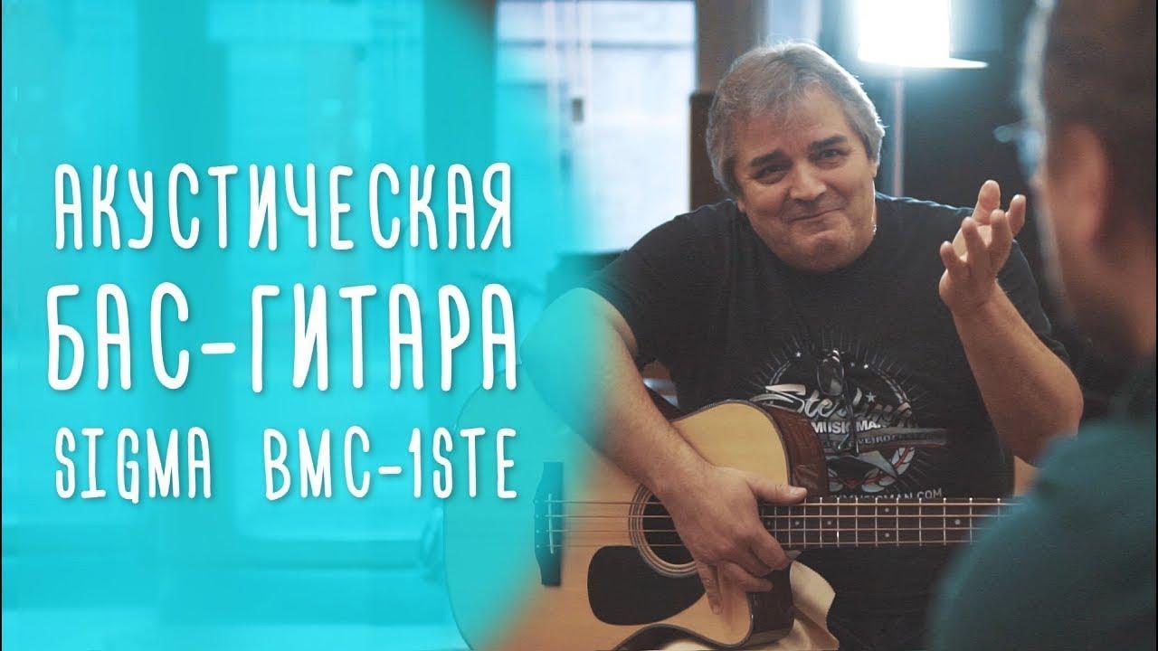 Акустическая бас-гитара Sigma BMC-1STE. Обзор гитарного магазина www.gitaraclub.ru