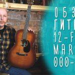 Акустическая гитара Martin 000-17SM, обзор магазина ГИТАРЫ, СПБ