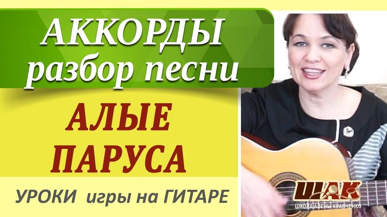 АЛЫЕ ПАРУСА на гитаре АККОРДЫ без баррэ, разбор песни. Уроки гитары для начинающих с нуля