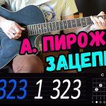 Артур Пирожков — Зацепила на гитаре. Аккорды, бой, перебор. Разбор от Гитар Ван