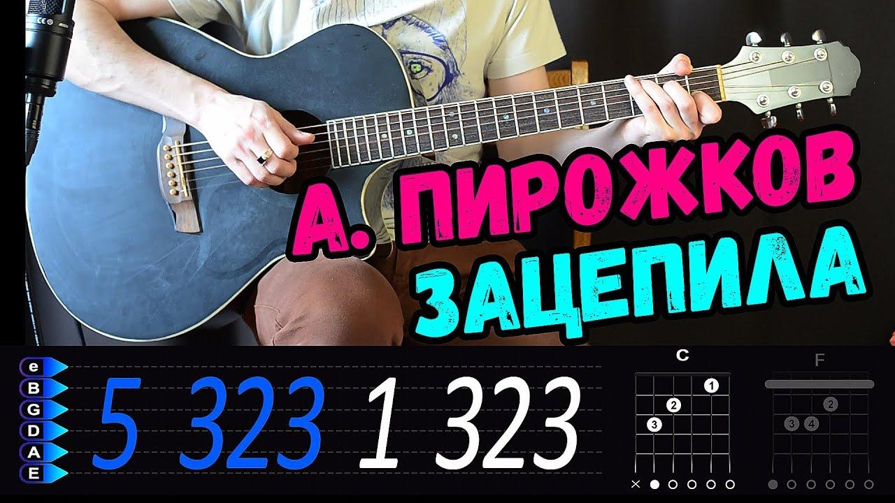 Артур Пирожков - Зацепила на гитаре. Аккорды, бой, перебор. Разбор от Гитар Ван