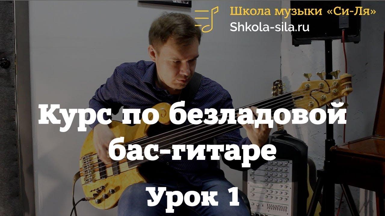Бас-гитара. Курс по безладовой бас-гитаре. Урок 1