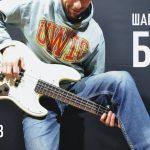 Бас гитара Шагающий бас. Полушаговый подход. Урок 3