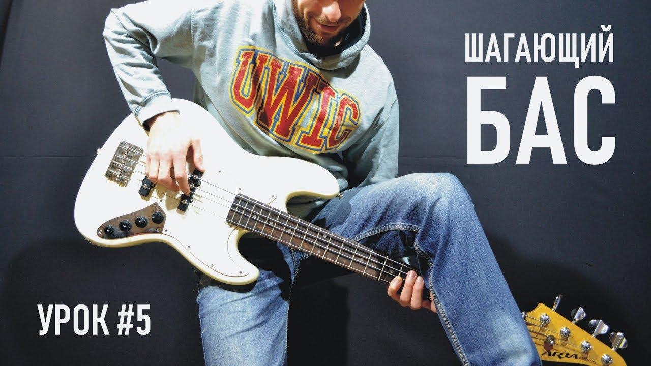 Бас-гитара Шагающий бас. Терция Полушаговый подход. Урок 5