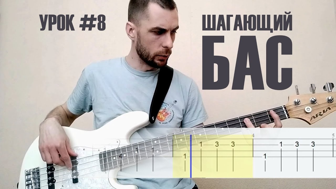 Бас-гитара уроки Шагающий бас 8