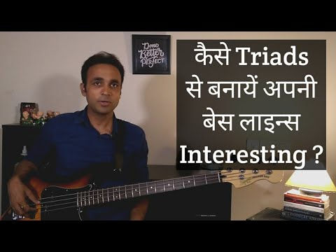 Bass Guitar Lessons for Beginners- Triads(Hindi)