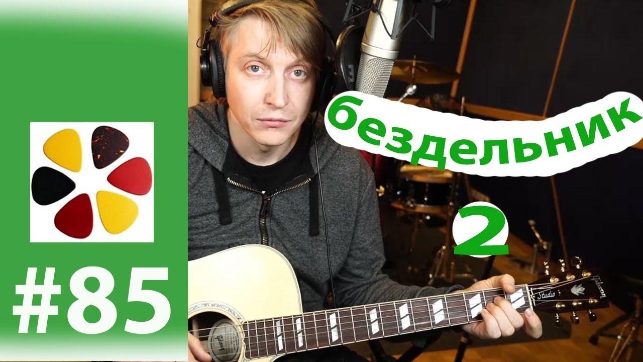 Бездельник 2 - КИНО (В.Цой) разбор на гитаре, кавер разными способами по нарастающей